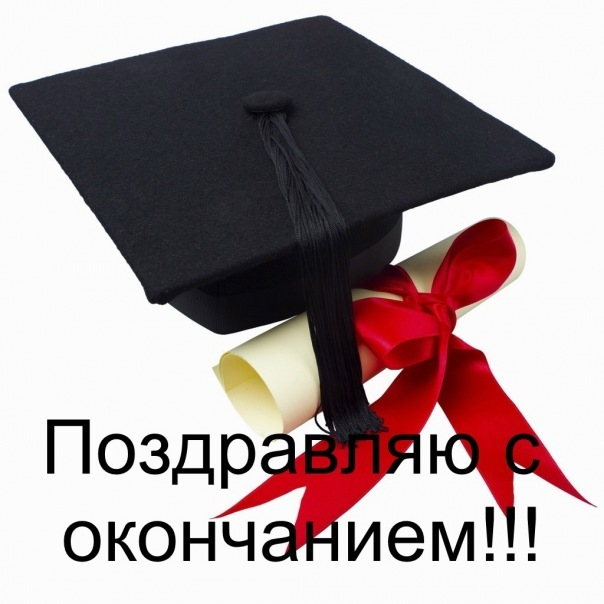 Картинки с поздравлением окончания учебы